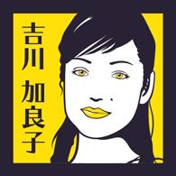 吉川加良子